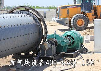 加气混凝土设备