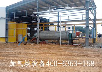 沈阳20万立方加气混凝土设备