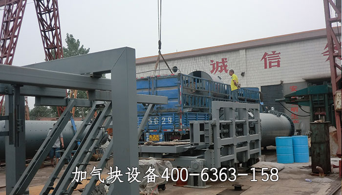 20万立方加气混凝土生产线设备